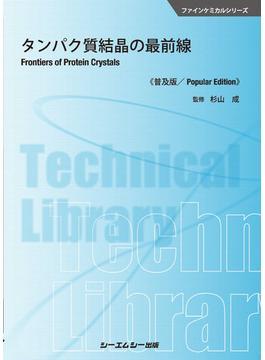 タンパク質結晶の最前線 普及版(ファインケミカルシリーズ)