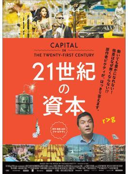 DVD 21世紀の資本