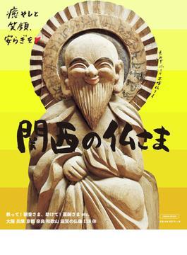 関西の仏さま(エルマガMOOK)
