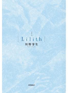 Lilith 歌集