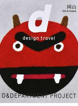 d design travel 28 岡山