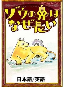 ゾウの鼻はなぜ長い 【日本語/英語版】