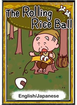 The Rolling Rice Ball 【English/Japanese versions】