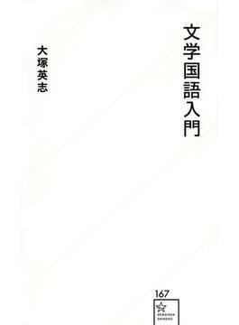文学国語入門(星海社新書)