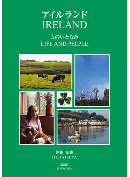アイルランド 人のいとなみ