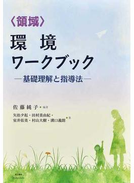 〈領域〉環境ワークブック 基礎理解と指導法