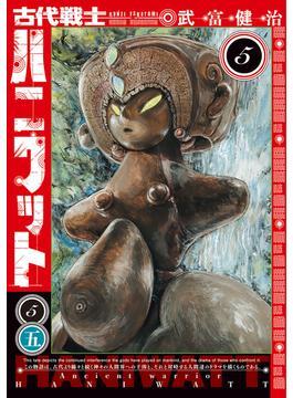 古代戦士ハニワット : 5(アクションコミックス)