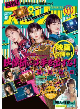 月刊 ! スピリッツ 2020年11月号(2020年9月26日発売号)