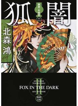 旗師・冬狐堂二 狐闇(徳間文庫)