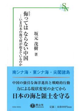 侮ってはならない中国 いま日本の海で何が起きているのか