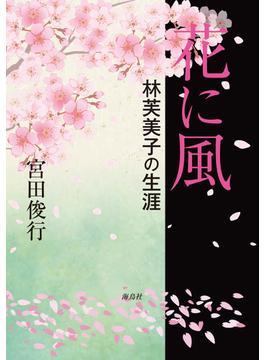 花に風 林芙美子の生涯