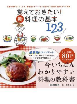 覚えておきたい!新・料理の基本123 定番料理から下ごしらえ、素材選びまで…今さら聞けない料理の疑問をすべて解決