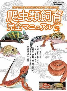 爬虫類飼育完全マニュアル VOL.5(サクラムック)