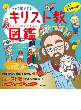 キャラ絵で学ぶ!キリスト教図鑑