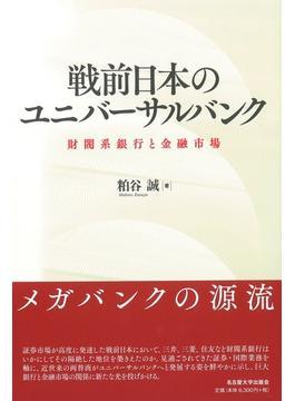 戦前日本のユニバーサルバンク 財閥系銀行と金融市場