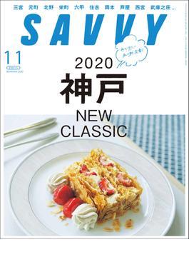 SAVVY 2020年11月号・電子版