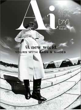 THE NIKKEI MAGAZINE STYLE Ai(アイ) Vol.46