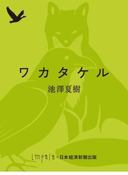 ワカタケル(日本経済新聞出版)