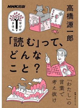 「読む」って、どんなこと?(NHK出版 学びのきほん)
