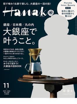 Hanako 2020年 11月号 [大銀座で叶うこと。](Hanako)