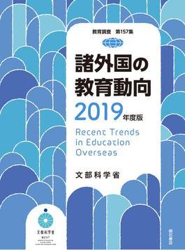 諸外国の教育動向 2019年度版