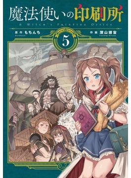 魔法使いの印刷所 5(電撃コミックスNEXT)