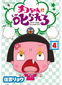 チコちゃんに叱られる! 4 (コロコロコミックス)(コロコロコミックス)