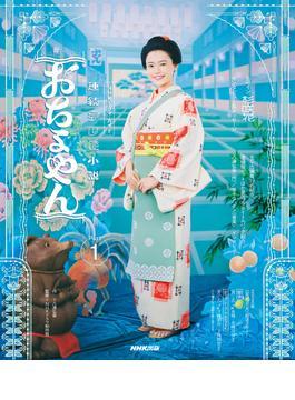 おちょやん 連続テレビ小説 Part1