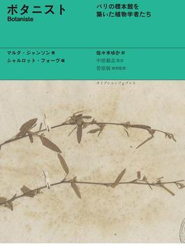 ボタニスト パリの標本館を築いた植物学者たち