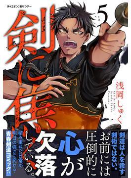 剣に焦ぐ 5(サイコミ×裏少年サンデーコミックス)