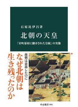 北朝の天皇 「室町幕府に翻弄された皇統」の実像(中公新書)