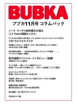 BUBKA コラムパック 2020年11月号(BUBKA)