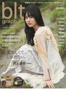 blt graph. vol.60(2020OCTOBER) 愛おしくて、しかたない。乃木坂46賀喜遙香