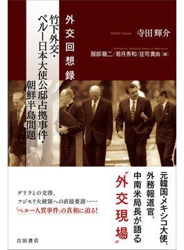 竹下外交・ペルー日本大使公邸占拠事件・朝鮮半島問題 外交回想録