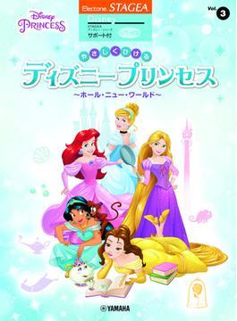 STAGEA ディズニー サポート付 入門~初級 Vol.3 やさしくひけるディズニープリンセス~ホール・ニュー・ワールド~