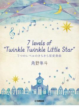 ピアノミニアルバム 角野隼斗 7 levels of Twinkle Twinkle Little Star 7つのレベルのきらきら星変奏曲