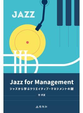 Jazz for Management ジャズから学ぶクリエイティブ・マネジメントの鍵