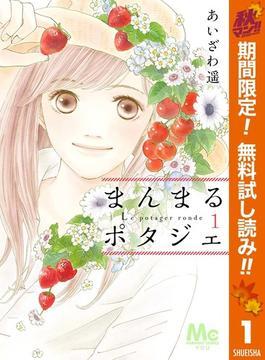 まんまるポタジェ【期間限定無料】 1(マーガレットコミックスDIGITAL)