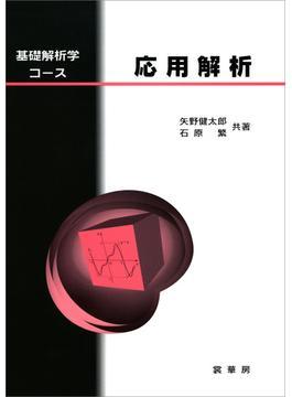 基礎解析学コース 応用解析