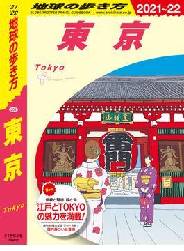 地球の歩き方 J01 東京 2021~2022(地球の歩き方BOOKS)