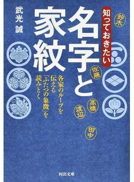 知っておきたい名字と家紋 各家のルーツを伝える「ふたつの象徴」を読みとく(河出文庫)