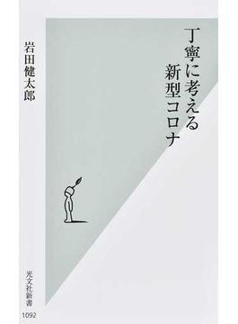 丁寧に考える新型コロナ(光文社新書)