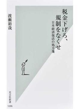 税金下げろ、規制をなくせ 日本経済復活の処方箋(光文社新書)