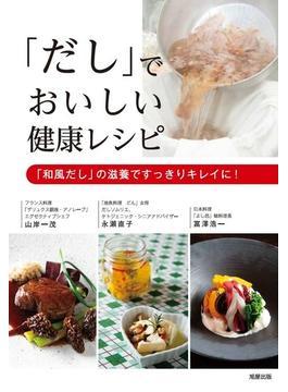 「だし」でおいしい健康レシピ 「和風だし」の滋養ですっきりキレイに!