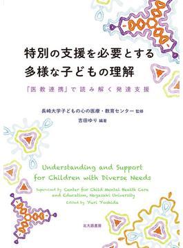 特別の支援を必要とする多様な子どもの理解 「医教連携」で読み解く発達支援
