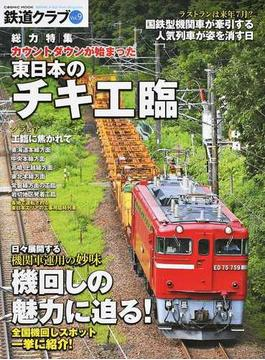 鉄道クラブ Vol.9 総力特集カウントダウンが始まった東日本のチキ工臨(COSMIC MOOK)
