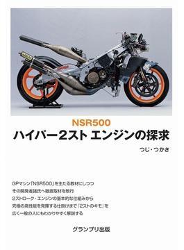 NSR500ハイパー2ストエンジンの探求 新装版
