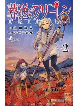 葬送のフリーレン 2(少年サンデーコミックス)