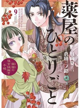 薬屋のひとりごと~猫猫の後宮謎解き手帳~ 9(サンデーGXコミックス)