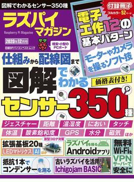 ラズパイマガジン 2020年12月号(日経BPパソコンベストムック)